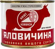 Консерва Алан яловичина тушкована 338 г