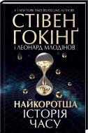 Книга Стівен Гокінґ «Найкоротша історія часу» 978-617-12-1054-7