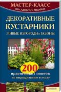 Книга Наталія Костіна-Кассанеллі «Декоративные кустарники, живые изгороди и газоны. 200 практич