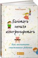 Книга Робін Берман «Баловать нельзя контролировать. Как воспитать счастливого ребенка» 978-5-9614-6625-6