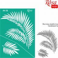 Трафарет багаторазовий самоклейкий Листя пальми №15 212915 210х297 мм Rosa Talent