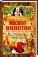 Книга Потомствена бабка-шептуха Наталія «Шепот-шепоток. Чудодейственная сила слов» 978-617-12-0105-7