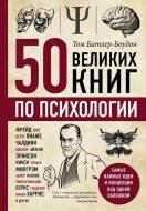 Книга Том Батлер-Боудон «50 великих книг по психологии»
