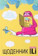 Щоденник шкільний Лінивець диз.1 Good Li