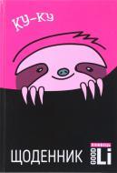 Щоденник шкільний Лінивець диз.3 Good Li