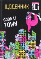 Щоденник шкільний Лінивець диз.4 Good Li