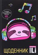 Щоденник шкільний Лінивець диз.5 Good Li