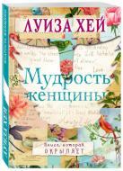 Книга Луїза Хей «Мудрость женщины» 978-617-7561-79-7