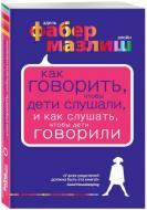 Книга Адель Фабер «Как говорить, чтобы дети слушали, и как слушать, чтобы дети говорили» 978-617-7764-21-1