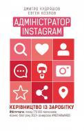 Книга Дмитро Кудряшов «Адміністратор Instagram. Керівництво із заробітку» 978-617-7561-02-5
