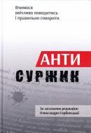 Книга Олександра Сербенська «Антисуржик. Вчимося ввічліво поводітісь и правильно Говорити» 978-617-629-404-7