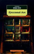 Книга Генрік Ібсен «Ляльковий будинок» 978-5-389-16192-4