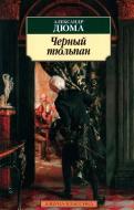 Книга Олександр Дюма «Чорний тюльпан» 978-5-389-13264-1
