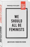 Книга Чімаманда Нгозі Адічі «Дискусія про рівність статей» 978-617-7561-63-6