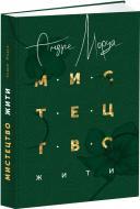 Книга Андре Моруа «Мистецтво жити» 978-617-629-421-4