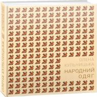 Книга Олена Кульчицька «Народний одяг західних областей України» 978-617-7124-09-1