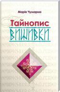 Книга Марія Чумарна «Тайнопис вишивки» 978-617-629-420-7