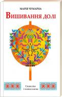 Книга Марія Чумарна «Вишивання долі» 978-966-215-418-4