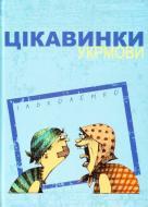 Книга «Цікавинки укрмови» 978-617-629-311-8
