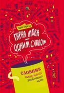 Книга Тарас Береза «Гарна мова - одним соловом, словник вишуканої української мови» 978-617-629-257-9
