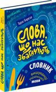 Книга Тарас Береза «Слова, що нас збагачують – словник вишуканої української» 978-617-629-304-0