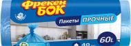 Мешки для бытового мусора Фрекен Бок крепкие 60 л 40 шт. (4823071606638)