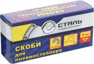 Скоби для пневмостеплера Сталь 6 мм тип 80 5000 шт.