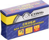 Скоби для пневмостеплера Сталь 8 мм тип 80 5000 шт.