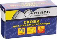 Скоби для пневмостеплера Сталь 10 мм тип 80 5000 шт.