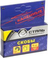 Скоби для ручного степлера Сталь 6212 8 мм тип 53 (А) 1000 шт. 40496