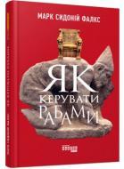 Книга Марк Фалкс «PRObusiness: Як керувати рабами» 978-617-09-5283-7