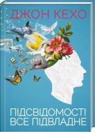 Книга Джон Кехо «Підсвідомості все підвладне» 978-617-12-6187-7