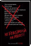 Книга Джейсон Фрайд «