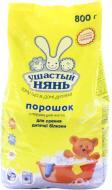 Пральний порошок для машинного та ручного прання Ушастый нянь для прання дитячої білизни 0,8 кг