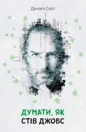 Книга Д. Сміт «Думати, як Стів Джобс» 978-966-948-265-5