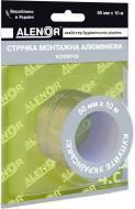 Стрічка монтажна алюмінієва клеюча 30 мкм x 5 см x 10 м