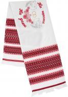 Рушник На счастье на долю 32x150 см белый с красным Эдельвика