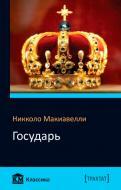 Книга Нікколо Мак'явеллі «Государь» 978-966-923-141-3