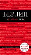 Книга Євгенія Шафранова «Берлин. 3-е изд.» 978-5-699-97076-6