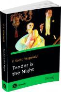 Книга Френсіс Фіцджеральд «Tender is the Night» 978-617-7409-50-1