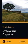 Книга Емілі Бронте «Буремний перевал» 978-617-7409-54-9