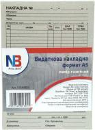 Видаткова накладна А5 папір газетний 300 арк упаковка 20 блоків NOTA BENE