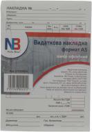Видаткова накладна А5 папір офсетний 300 арк упаковка 20 блоків NOTA BENE