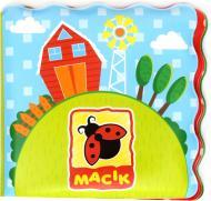 Игрушка для купания Macик Книга Ферма МС 130301-01