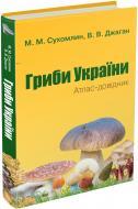 Книга Марина Сухомлин «Гриби України. Атлас-довідник, 2-е видання» 978-617-7489-52-7