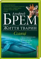 Книга Альфред Брем  «Життя тварин. Ссавці. А-Г» 978-966-14-9201-0