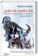 Книга Ніколя Ваньє «Дикая одиссея. 6000 км по Сибири, Китаю и Монголии с моими собаками» 978-617-12-0082-1