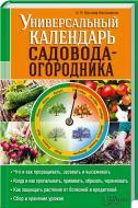 Книга Наталія Костіна-Кассанеллі «Универсальный календарь садовода-огородника» 978-617-12-0089-0