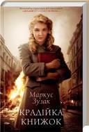 Книга Маркус Зузак «Крадійка книжок» 978-617-12-0092-0