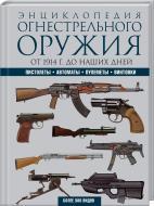 Книга Кріс Макнаб   «Энциклопедия огнестрельного оружия. Пистолеты, автоматы, пулеметы, винтовки. Более 300 видов